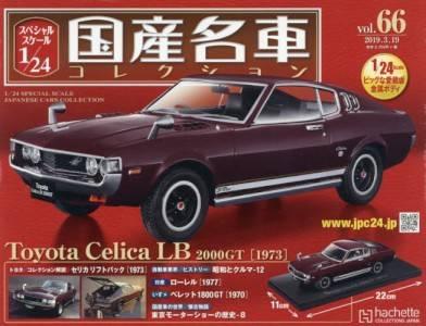 スペシャルスケール1/24国産名車コレクショ 66