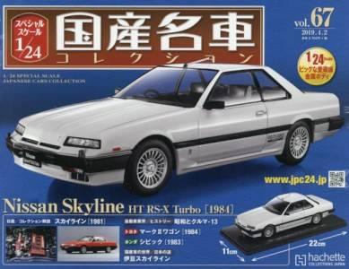 スペシャルスケール1/24国産名車コレクショ 67