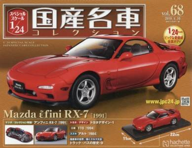 スペシャルスケール1/24国産名車 68 RX−7