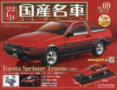 スペシャルスケール1/24国産名車 69 Trueno A