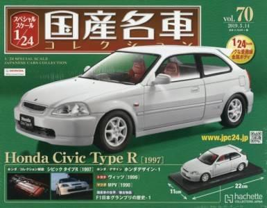 スペシャルスケール1/24国産名車 70 Civic Typ
