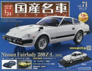 スペシャルスケール1/24国産名車コレクショ 71