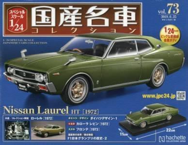 スペシャルスケール1/24国産名車コレクショ 73