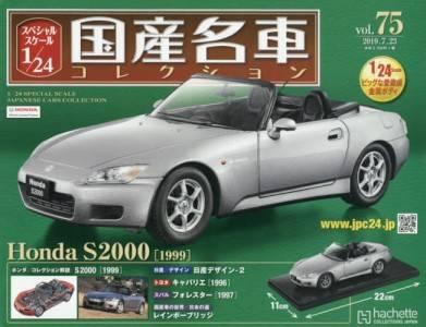スペシャルスケール1/24国産名車75 お一人1冊