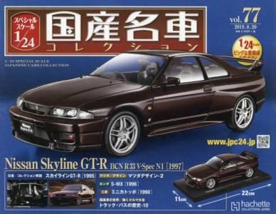 スペシャルスケール1/24国産名車コレクション77
