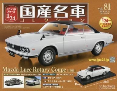 スペシャルスケール1/24国産名車コレクション81