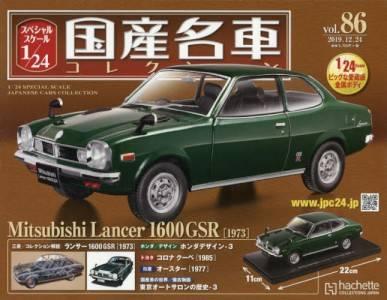 スペシャルスケール1/24国産名車コレクショ 86