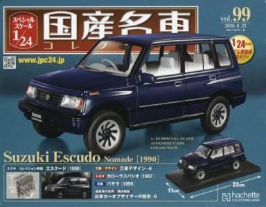 スペシャルスケール1/24国産名車コレクション  99