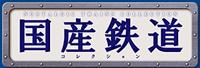 国産鉄道コレクション 全国版
