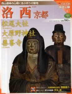 週刊 古社名刹 巡拝の旅 047号 洛西  京都