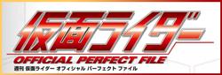 仮面ライダー オフィシャル パーフェクト ファイル