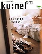 ku:nelクウネル 1号 創刊号