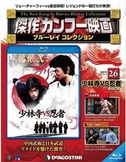 傑作カンフー映画 ブルーレイコレクション 26号