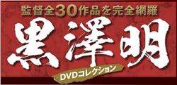 黒澤明DVDコレクション全国版