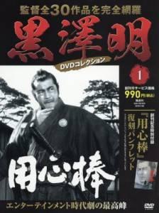 黒澤明DVDコレクション全国版 1号