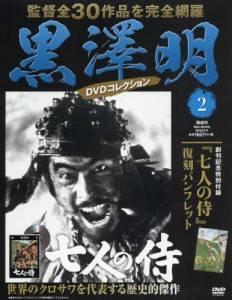 黒澤明DVDコレクション全国版 2号 『七人の侍』