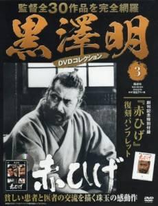 黒澤明DVDコレクション全国版 3号