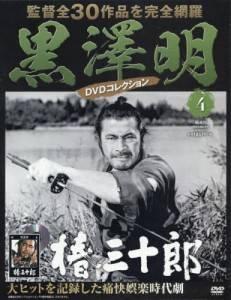 黒澤明DVDコレクション全国版 4号