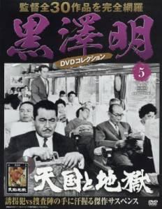 黒澤明DVDコレクション全国版 5号