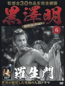 黒澤明DVDコレクション全国版 6号