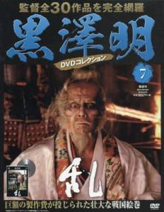黒澤明DVDコレクション全国版 7号