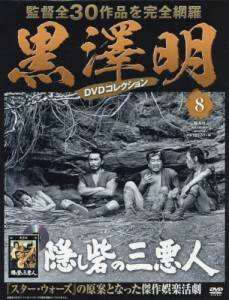 黒澤明DVDコレクション全国版 8号 隠し砦の三悪