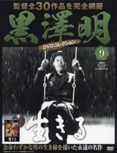 黒澤明DVDコレクション全国版 9号