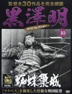 黒澤明DVDコレクション全国版 10号