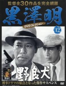 黒澤明DVDコレクション全国版 12号