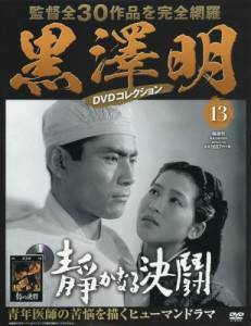 黒澤明DVDコレクション全国版 13号