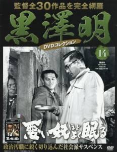 黒澤明DVDコレクション全国版 14号