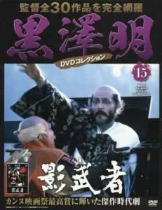 黒澤明DVDコレクション全国版 15号