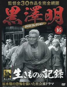 黒澤明DVDコレクション全国版 16号