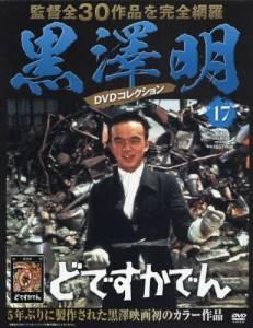 黒澤明DVDコレクション全国版 17号