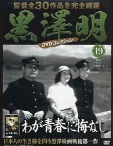 黒澤明DVDコレクション全国版 19号