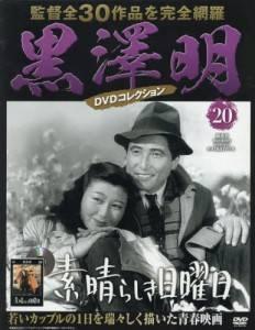黒澤明DVDコレクション全国版 20号