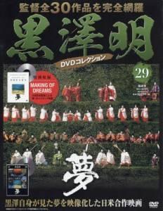 黒澤明DVDコレクション全国版 29号
