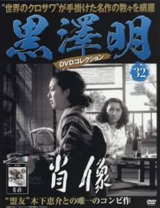 黒澤明DVDコレクション全国版 32号