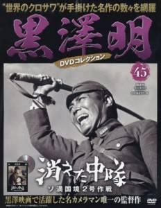 黒澤明DVDコレクション全国版 45号