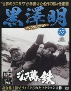 黒澤明DVDコレクション全国版 57号