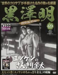 黒澤明DVDコレクション全国版 69号