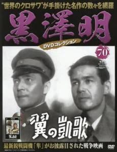 黒澤明DVDコレクション全国版 70号