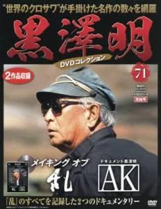 黒澤明DVDコレクション全国版 71号
