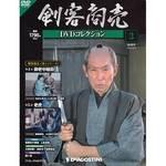 剣客商売DVDコレクション 3号