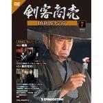 剣客商売DVDコレクション 7号