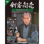剣客商売DVDコレクション 13号