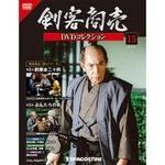 剣客商売DVDコレクション 15号
