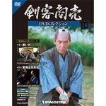 剣客商売DVDコレクション 16号