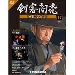 剣客商売DVDコレクション 17号