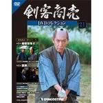 剣客商売DVDコレクション 21号